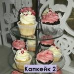 капкейк 2