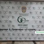 банер друк на свято корпоратив день народження