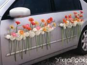 5,08 Квіти на бік авто, 350-400