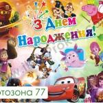 дитяча фотозона 77 ікваПрокат www.ikvaProkat фотозона на дитяче день народження