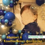 замовити фотозон до дня народження