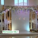 великий вибір фотозон на весілля