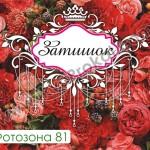 фотозона 81 ікваПрокат www.ikvaProkat