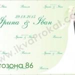 фотозона 86 ікваПрокат www.ikvaProkat