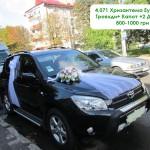4,071 Хризантема Еустома  Троянди+ Капот +2 Дверки, 800-1000 грн