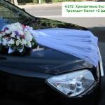 4,072  Хризантема Еустома  Троянди+ Капот +2 Дверки