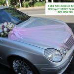 4,082 Хризантема Еустома  Троянди+ Капот +2 Дверки, 800-1000 грн
