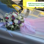 4,083 Хризантема Еустома  Троянди+ Капот +2 Дверки