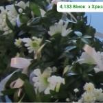 4,133 Вінок  з Хризантеми та Барвінку