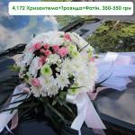 4,172 Хризантема+Троянда+Фатін, 350-550 грн