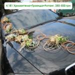 4,181 Хризантема+Троянда+Ротанг, 350-550 грн