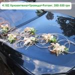 4,182 Хризантема+Троянда+Ротанг, 350-550 грн