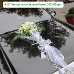 4,191 Хризантема+Зелень+Банти, 350-550 грн