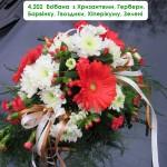 4,202  Екібана  з Хризантеми, Гербери, Барвінку, Гвоздики, Хіперікуму, Зелені