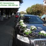 4,231 Хризантема+Зелень+Ротанг, 350-550 грн