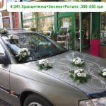 4,241 Хризантема+Зелень+Ротанг, 350-550 грн