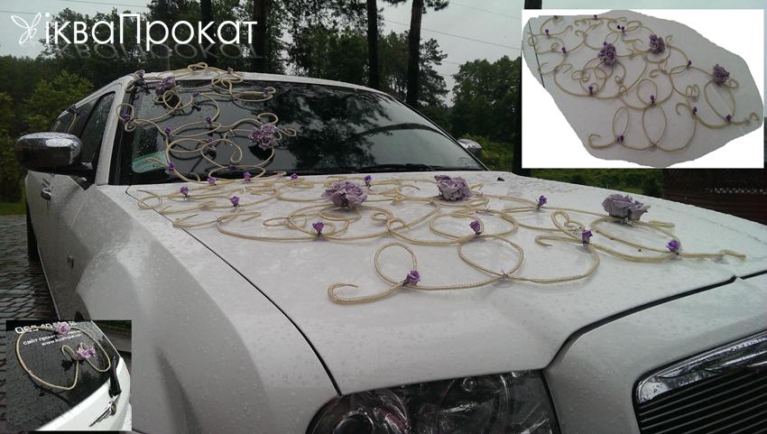 прикраси на авто штучні