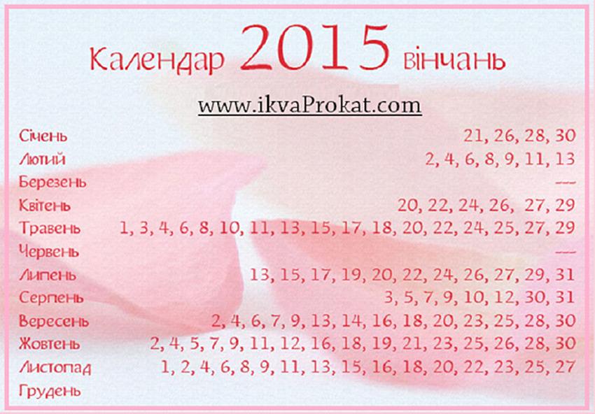 calendar vinchan2015