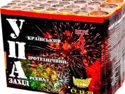 Салют УПА СУ13-39