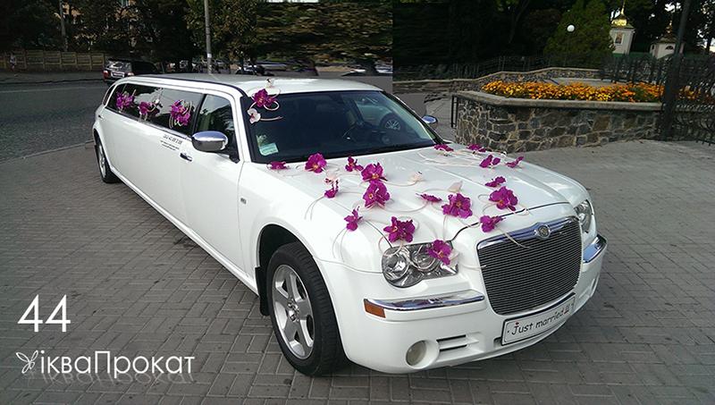 лімузин крайслер на весілля