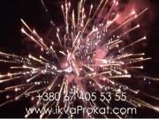 салютна установка Львів, іквапрокат 0674055355, 1300
