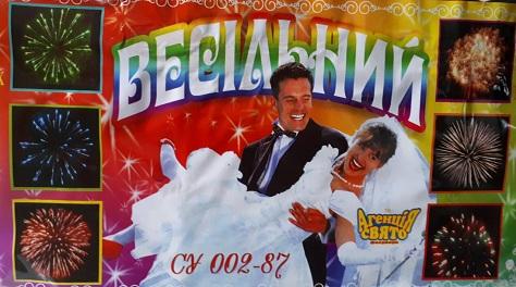салют Весільний 02-87