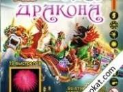 zolotiy-drakon