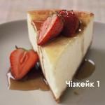 чізкейк 1