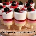 десерти в стаканчиках 2