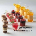 десерти в стаканчиках 3