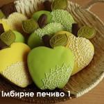 імбирне печиво 1