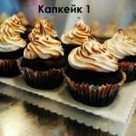 капкейк 1