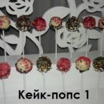 кейк-попс 1