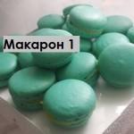 макарон1