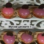 мусові десерти 1