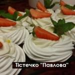 виготовлення десерта Павлова