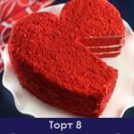 приготування солодощів на весілля Червоний оксамит торт