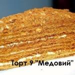 торт 9 медовий