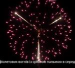 73. 6″ Куля з фіолетових вогнів із срібною пальмою в середині