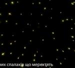 Kulya-z-zelenih-spalahiv-shho-merehtyat-150x150