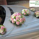 живі квіти на авто Хризантема з гвоздиками
