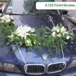 прикаси на авто з лілій та зелені