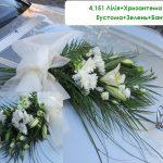 прикраси на лімузин живі квіти лілії та хризантеми