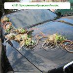 ротан з живих квітів на авто