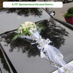 прикраси на капот автомобіля із живих квітів