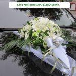 прикраси на авто Хризантема Зелень Банти