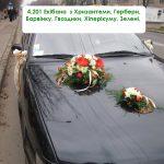 живі квіти на авто хризантеми гвоздики хіперікуму грбери