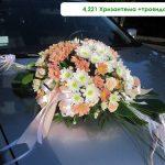 прикраси на авто троянди з хризантемами