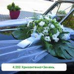 прикраси на авто живі квіти хризантема та зелень
