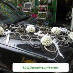 білі хризантеми з ротангом на авто